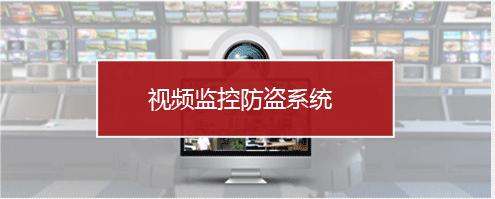 视频监控防盗系统